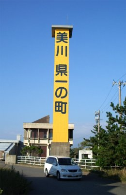 美川 県一の町